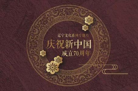 十集文化专题片《辽宁长城》被选送第十五届中国国际文化产业博览交易会